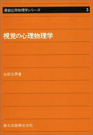 視覚の心理物理学 (最新応用物理学シリーズ (3))