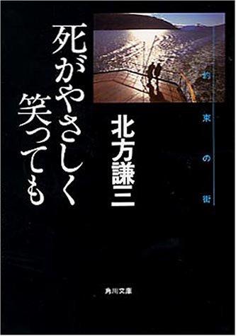 死がやさしく笑っても―約束の街〈4〉 (角川文庫)の詳細を見る