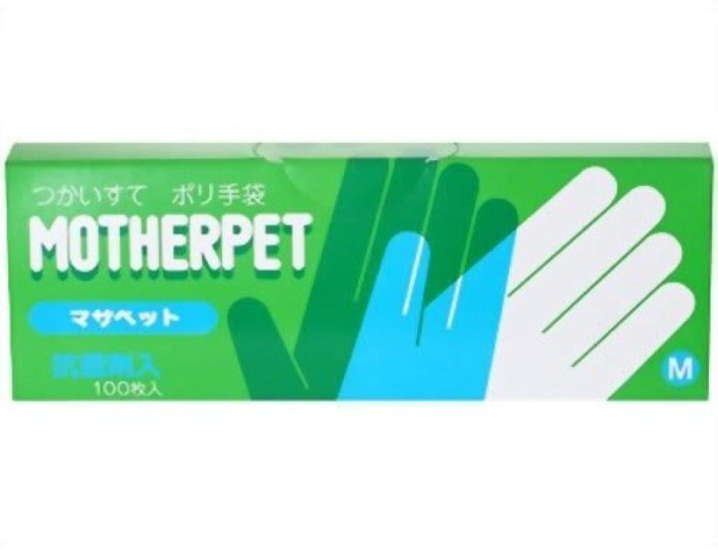 インセンティブ値ブロック宇都宮製作 マザペット ポリ手袋 M 100枚入 × 15個セット