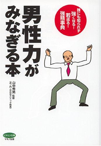 男性力がみなぎる本―誰にも知られず強くなる!若返る!強精事典 (ビタミン文庫)