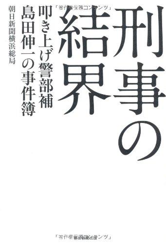 刑事の結界  叩き上げ警部補  島田伸一の事件簿の詳細を見る