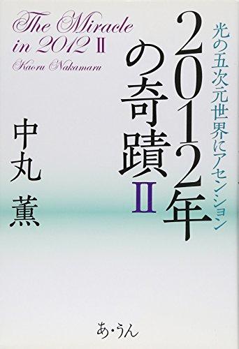 2012年の奇蹟〈2〉光の五次元世界にアセンションの詳細を見る