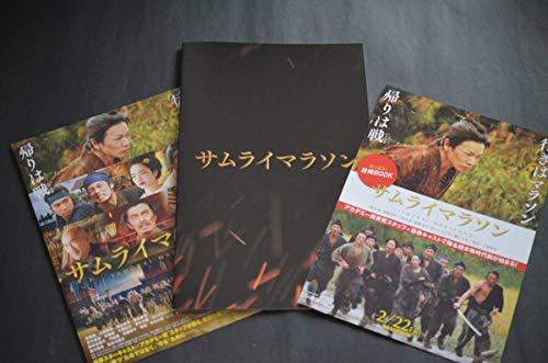 映画『サムライマラソン』宣伝販促プレスシート(攻略BOOK付き/佐藤健青木崇高小松菜奈)