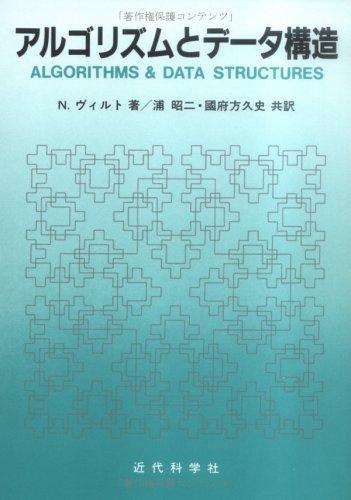 アルゴリズムとデータ構造