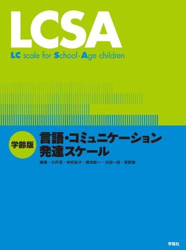 LCSA: 学齢版 言語・コミュニケーション発達スケール