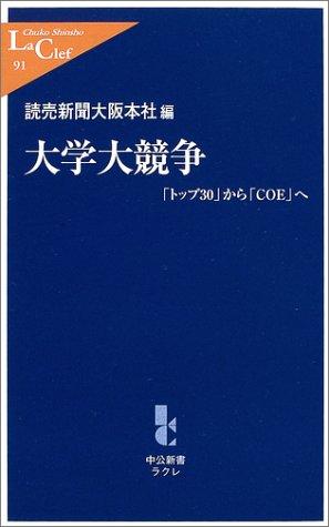 大学大競争-「トップ30」から「COE」へ (中公新書ラクレ)の詳細を見る