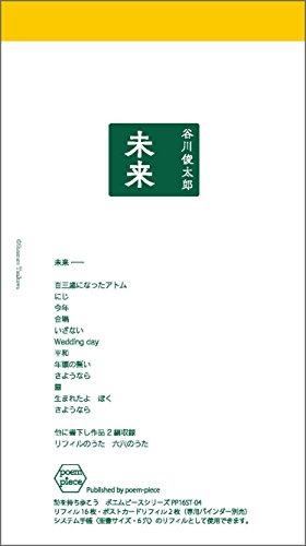 谷川俊太郎 未来 ポエムピースシリーズPP16ST-04 (ポエムピースシリーズ PP16ST 4)の詳細を見る