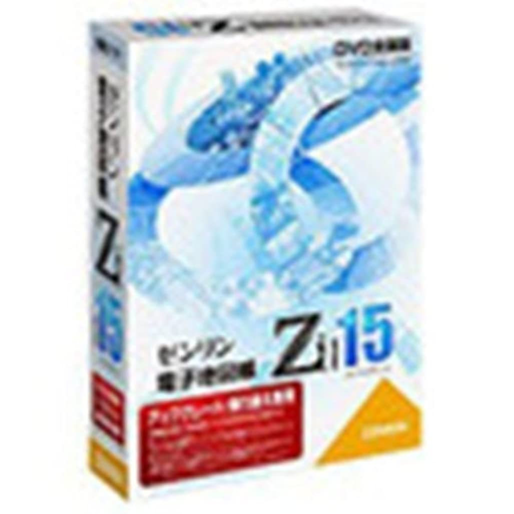 化学者まともなビルマゼンリン電子地図帳Zi15 全国版DVDアップグレード/乗り換え専用