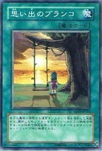 遊戯王シングルカード 思い出のブランコ ノーマル sd17-jp031