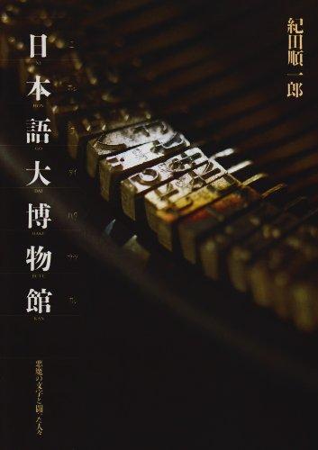 日本語大博物館―悪魔の文字と闘った人々の詳細を見る