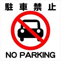 Amazon 警告シール 駐車禁止 24cm 24cm 標識 サイン 文房具 オフィス用品
