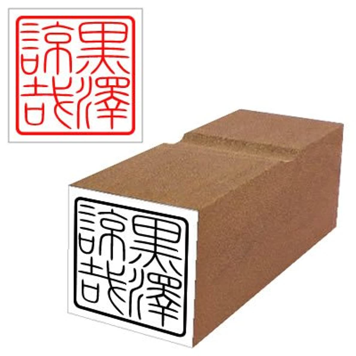郵便局シリングずんぐりしたWeb落款<706>篆書体(21mm印)