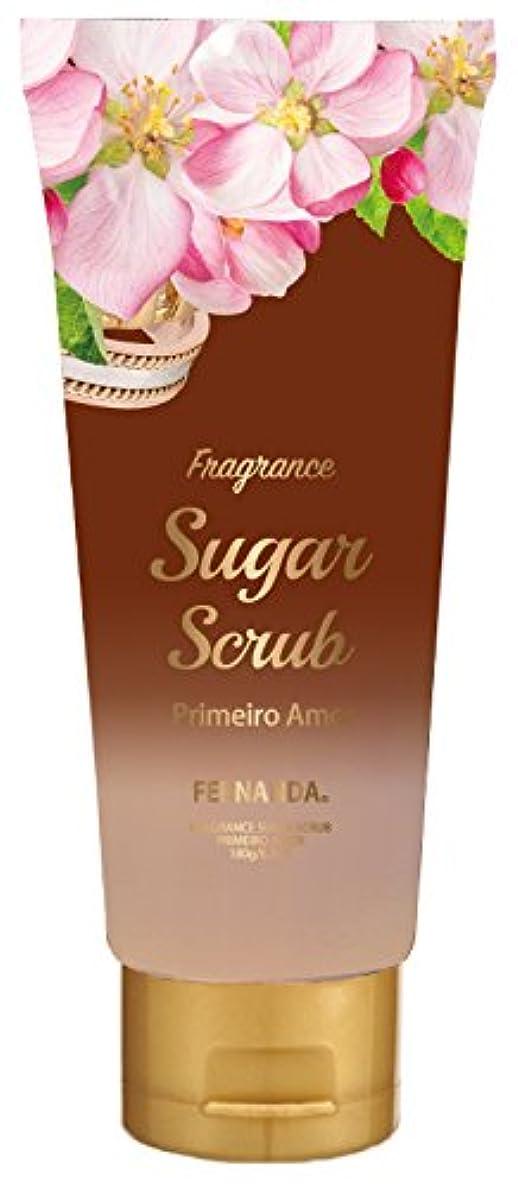 時間とともに噂ツールFERNANDA(フェルナンダ) SG Body Scrub Primeiro Amor (SGボディスクラブ プリメイロアモール)