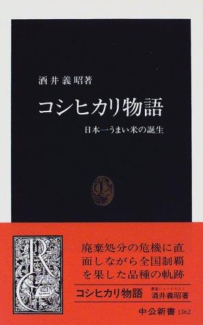 コシヒカリ物語―日本一うまい米の誕生 (中公新書)の詳細を見る
