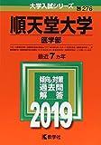 順天堂大学(医学部) (2019年版大学入試シリーズ)
