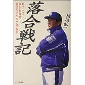 落合戦記―日本一タフで優しい指揮官の独創的「采配&人心掌握術」