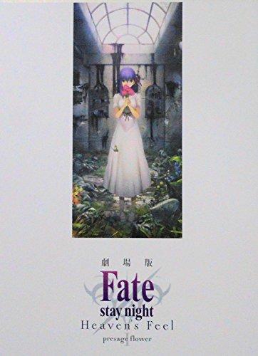 【チラシ3種付き、映画パンフレット】劇場版 Fate/stay night Heaven's Feel I. presage flower (通常版)