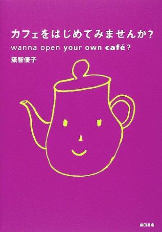 カフェをはじめてみませんか?の詳細を見る