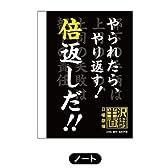 日曜劇場 半沢直樹 ノート (倍返し.Ver)
