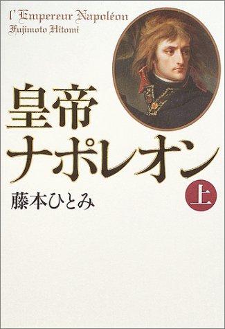 皇帝ナポレオン(上)の詳細を見る