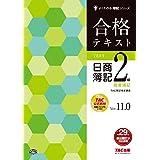 合格テキスト 日商簿記2級 商業簿記 Ver.11.0 (よくわかる簿記シリーズ)