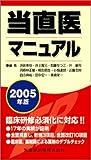 当直医マニュアル (2005年版)