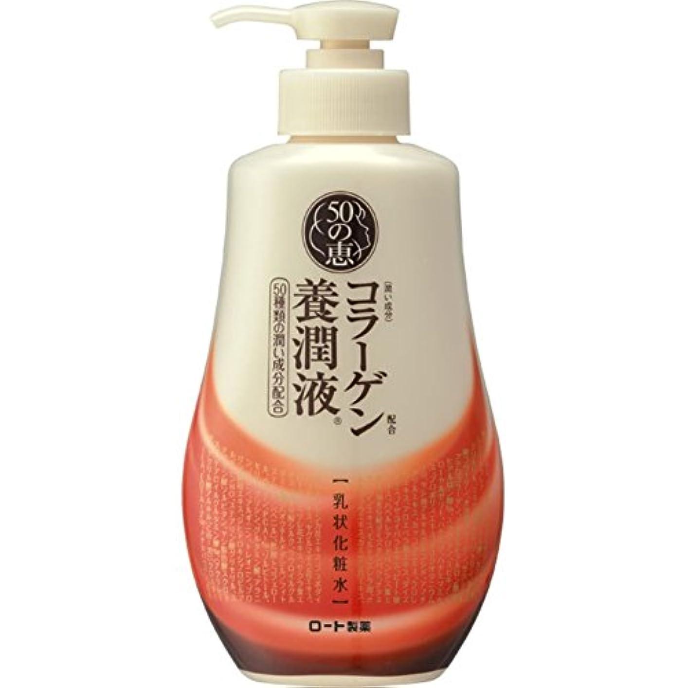 ロート製薬 50の恵エイジングケア 養潤成分50種類配合 養潤液 オールインワン 230mL