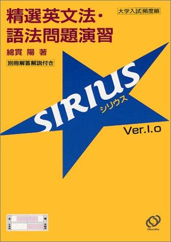精選英文法・語法問題演習シリウス(SIRIUS Ver.1.0)の詳細を見る