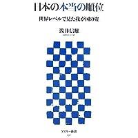 日本の本当の順位―世界レベルで見た我が国の姿 (アスキー新書 030)