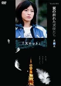 Yoshi原作『翼の折れた天使たち』最終夜 スロット [DVD]