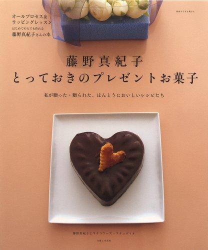 藤野真紀子とっておきのプレゼントお菓子―私が贈った・贈られた、ほんとうにおいしいレシピたち (別冊すてきな奥さん)