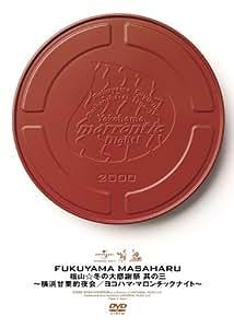 福山☆冬の大感謝祭 其の三 ~横浜甘栗的夜会/ヨコハマ・マロンチックナイト~[DVD]