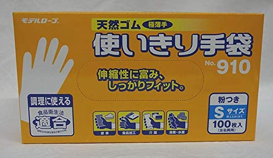 送金魅力またエステー ラバー ディスポ 手袋 No.910(100枚入)S