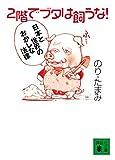 2階でブタは飼うな!〈日本と世界のおかしな法律〉 (講談社文庫)