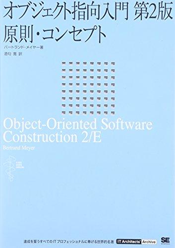 オブジェクト指向入門 第2版 原則・コンセプト (IT Architect'Archive クラシックモダン・コンピューティング)の詳細を見る