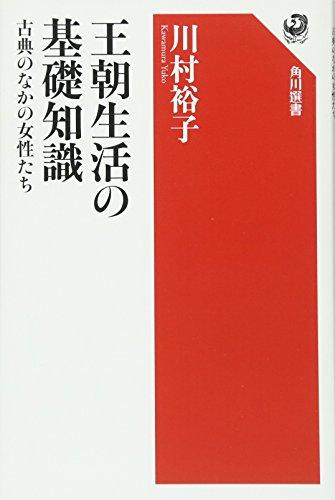 王朝生活の基礎知識 古典のなかの女性たち (角川選書)の詳細を見る