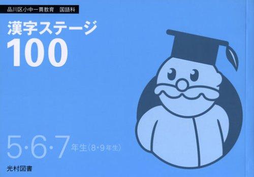 漢字ステージ100―品川区小中一貫教育国語科 (5・6・7年生〈8・9年生〉)
