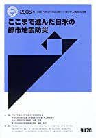 ここまで進んだ日米の都市地震防災―2005第19回「大学と科学」公開シンポジウム講演収録集