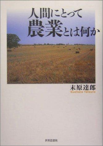 人間にとって農業とは何かの詳細を見る