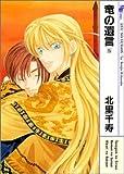 竜の遺言 5 (MBコミックス)