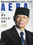 AERA 2016年 1/11 号 [雑誌]