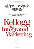 統合マーケティング戦略論