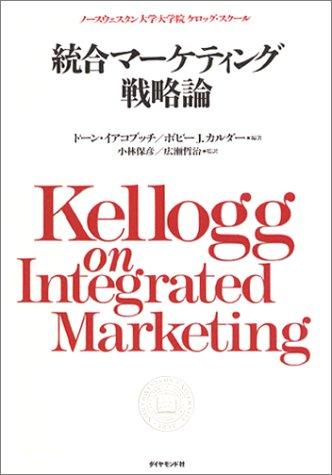 統合マーケティング戦略論の詳細を見る