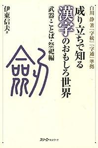 成り立ちで知る漢字のおもしろ世界 7巻 表紙画像
