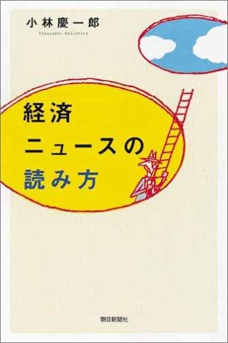 経済ニュースの読み方 (朝日選書 (781))の詳細を見る