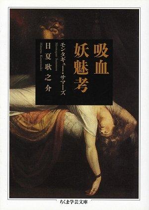 吸血妖魅考 (ちくま学芸文庫)の詳細を見る