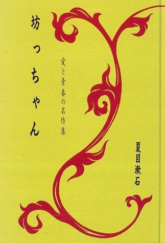坊っちゃん (愛と青春の名作集)