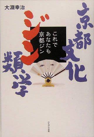 京都文化ジン類学—これであなたも京都ジン