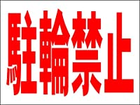 シンプル看板 「駐輪禁止」Mサイズ パーキング 駐車場 屋外可(約H45cmxW60cm)
