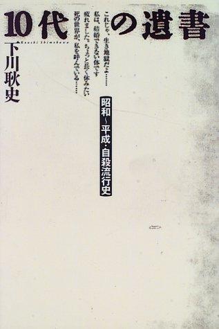 10代の遺書―昭和~平成・自殺流行史の詳細を見る